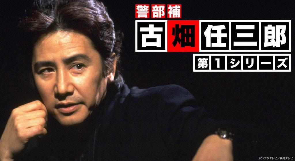 古畑任三郎第1シリーズ