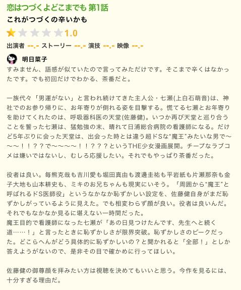 恋 つづ 小説