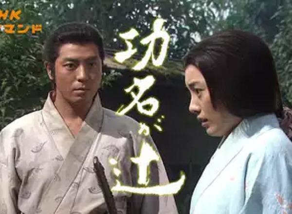 功名が辻,仲間由紀恵,上川隆也