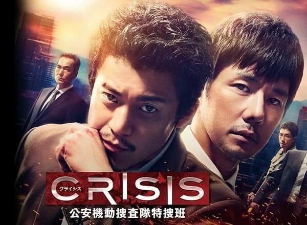 CRISIS 公安機動捜査隊特捜班,小栗旬,西島秀俊