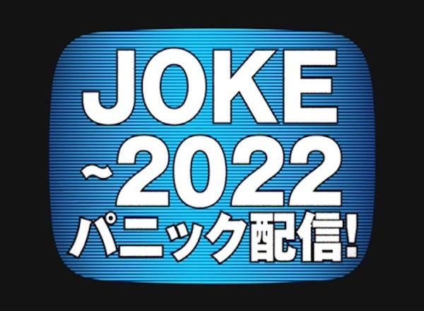 JOKE 2022パニック配信