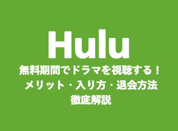 Hulu,無料