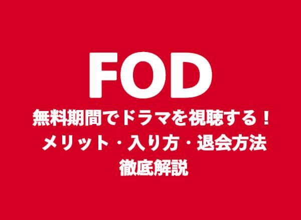 FOD,無料