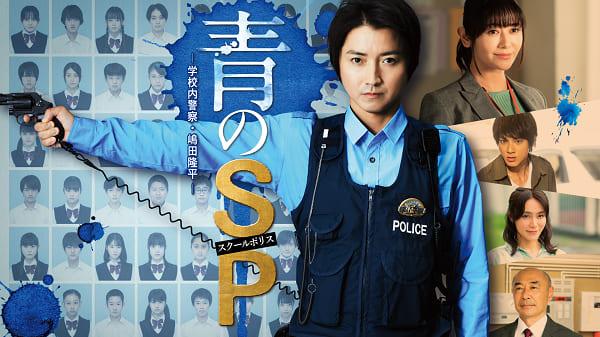 青のSP-学校内警察・嶋田隆平-,藤原竜也