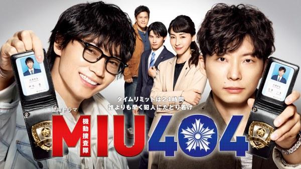 MIU404,動画