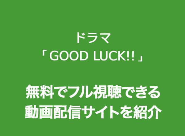 GOOD LUCK!!,動画