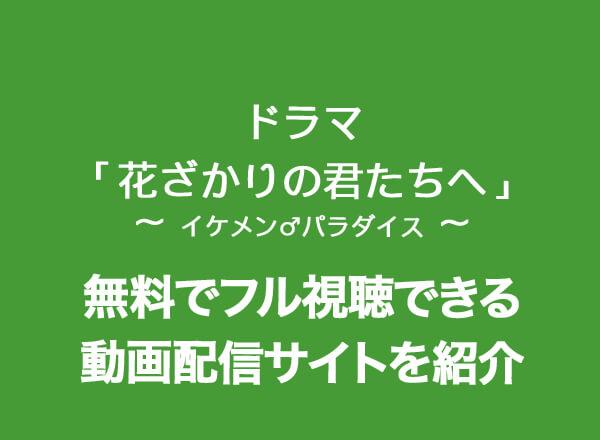 花ざかりの君たちへ〜イケメン♂パラダイス〜,動画