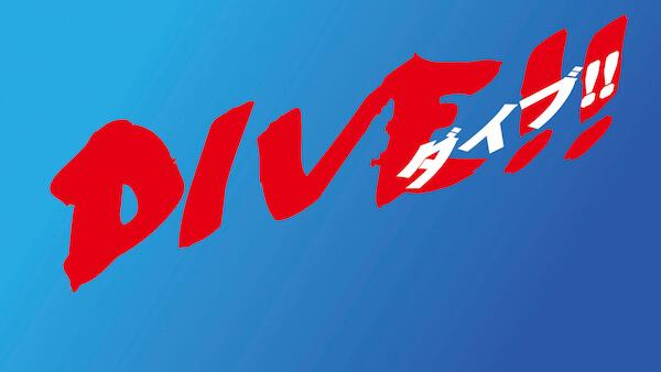 DIVE!!,動画