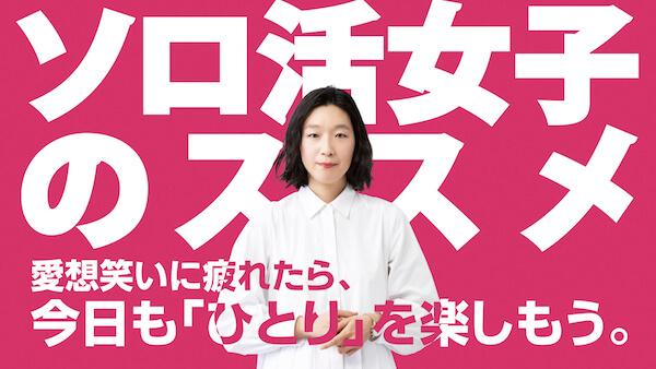 ソロ活女子のススメ,動画