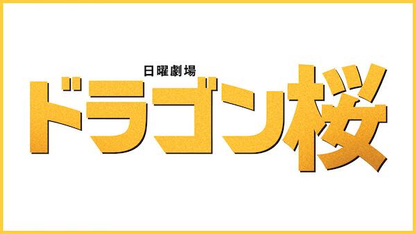 ドラゴン桜2,動画