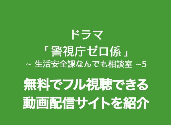 警視庁ゼロ係〜生活安全課なんでも相談室〜5,動画