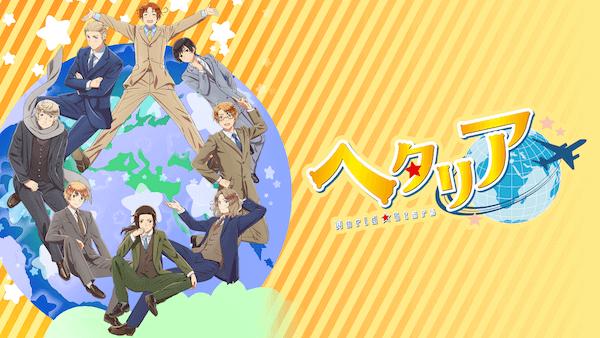 ヘタリア World★Stars,動画
