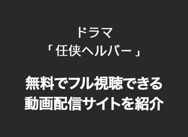 任侠ヘルパー,動画