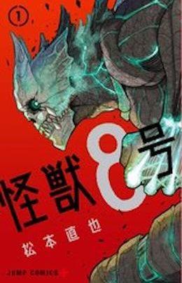 怪獣8号,漫画