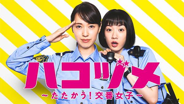 ハコヅメ〜たたかう!交番女子〜,動画