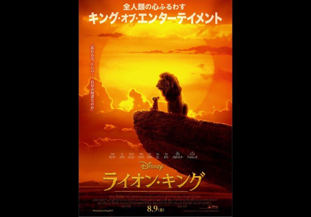 ライオンキング,動画