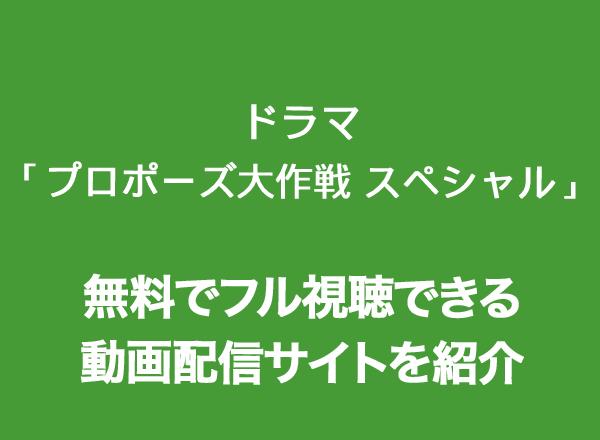 プロポーズ大作戦 スペシャル,動画