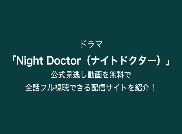 Night Doctor,無料,動画