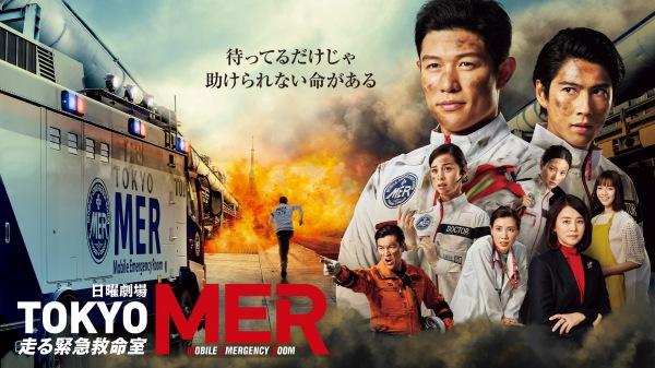TOKYO MER〜走る緊急救命室〜,動画