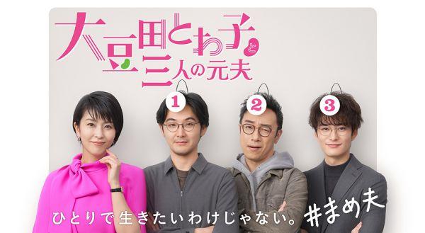 大豆田とわ子と三人の元夫,動画