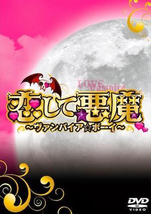 恋して悪魔〜ヴァンパイア☆ボーイ〜,動画