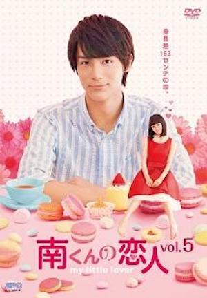 南くんの恋人〜my little lover,動画