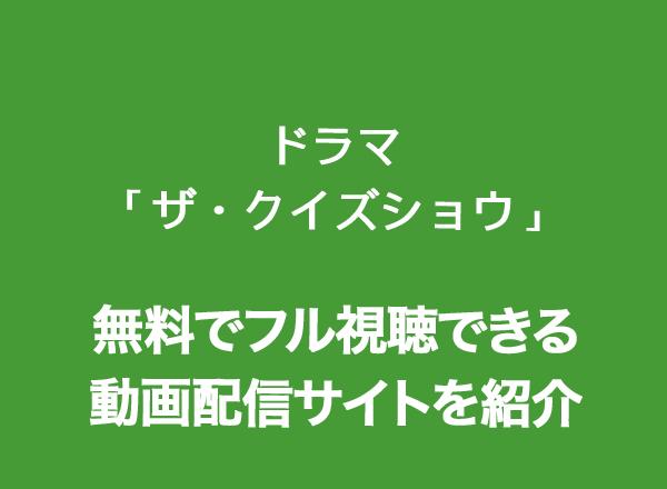 ザ・クイズショウ,動画