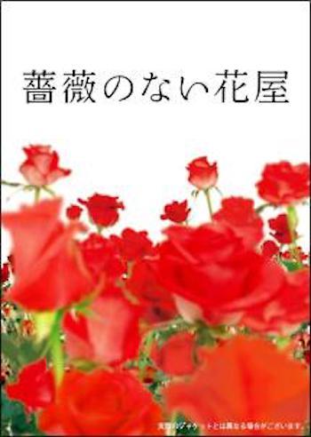 薔薇のない花屋,動画