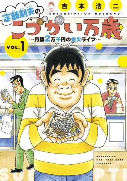 定額制夫のこづかい万歳 月額2万千円の金欠ライフ,漫画