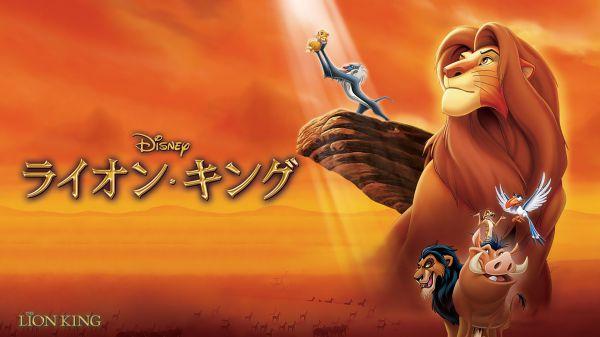 ライオン・キング,動画