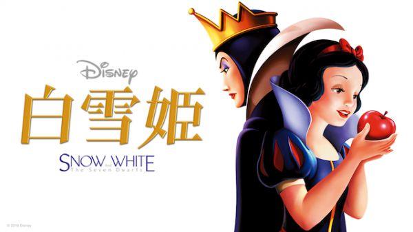 白雪姫,動画