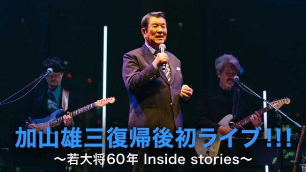 加山雄三復帰後初ライブ!!!〜若大将60年 Inside stories〜,動画