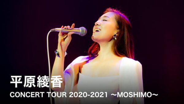 「平原綾香 CONCERT TOUR 2020-2021 ~MOSHIMO~」,動画