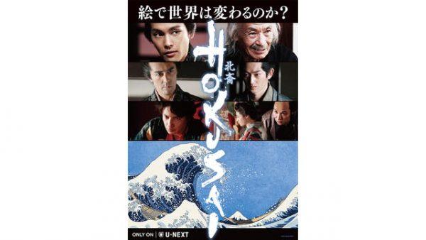 HOKUSAI,動画