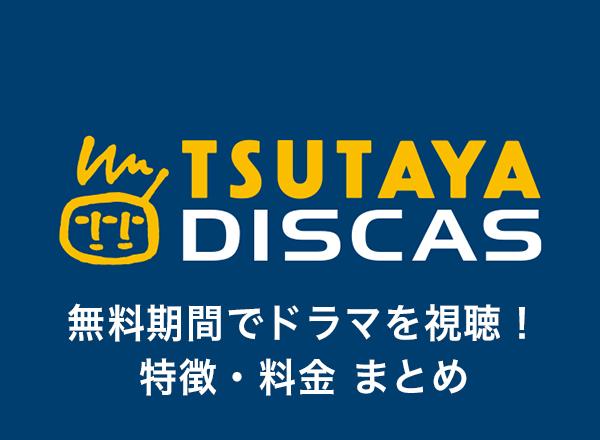 TSUTAYA,無料動画
